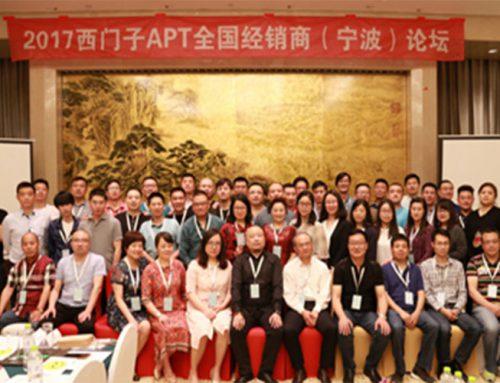 2017 Siemens APT Distributors' Forum